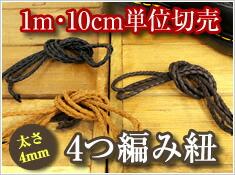 牛本革4つ編み紐