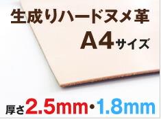 生成りハードヌメ革(A4サイズ)