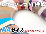 【特価品】レザークラフト用牛革