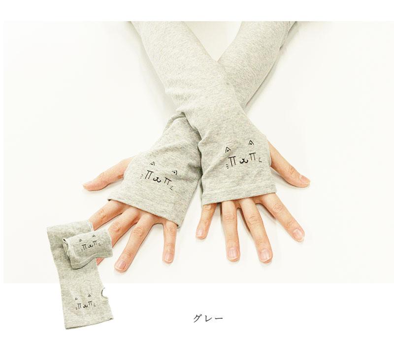 UV アームカバー  アームカバー UV手袋  ロング 腕カバースポーツ uvカット率99.9%以上 冷感アームカバー 接触冷感 レディース uv対策 日焼け対策   手袋 NEKODOROBO
