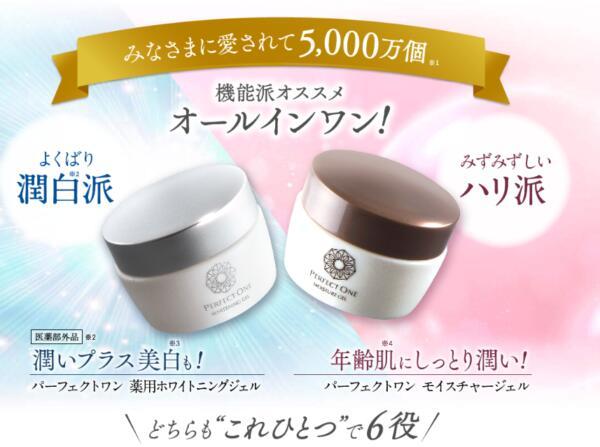 パーフェクトワン モイスチャージェル 新日本製薬 オールインワンジェル 化粧水