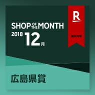 Shop of month 201812 広島
