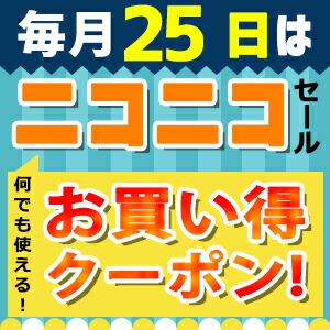 毎月25日は24時間限り店内全アイテムがお得!「10%OFFクーポン」特別配布!(当店の都合により開催しない場合もございます)