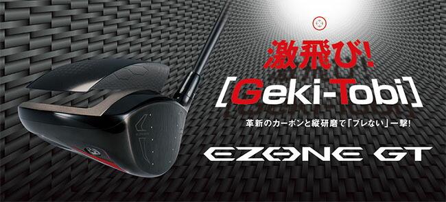 YONEX GOLF EZONE GT Geki-Tobi