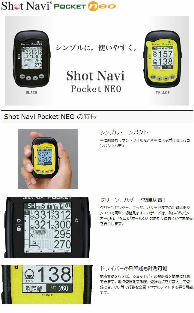 Shot Navi Pocket NEO ショットナビポケットネオ GPSゴルフナビゲーター