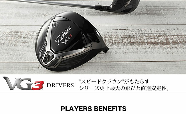 TITLEIST GOLF VG3 ドライバー