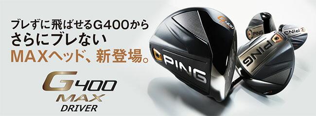 PING GOLF G400 MAX DRIVER
