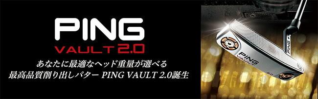 PING GOLF VAULT 2.0 PUTTER