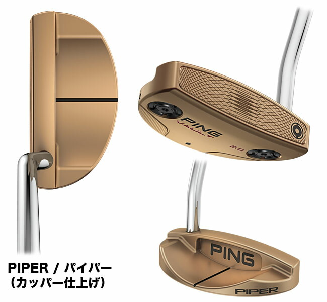 PING GOLF VAULT 2.0 PIPER VIEW
