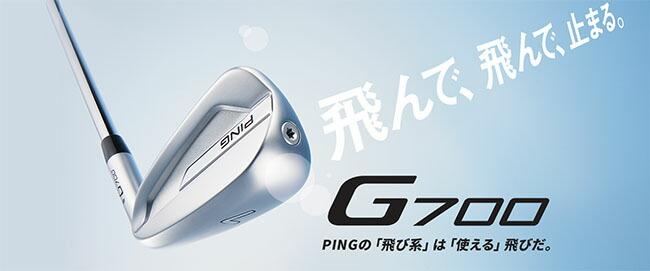 PING GOLF G700 IRON