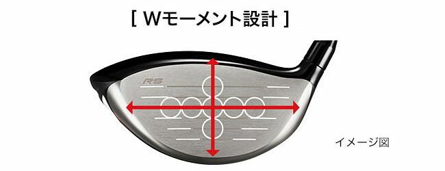 プロギア RSドライバー Wモーメント設計