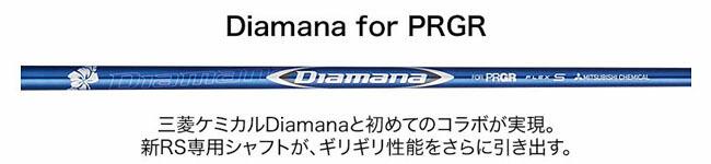プロギア RSドライバー 三菱ケミカル ディアマナ 専用シャフト