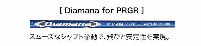 プロギア RSフェアウェイウッド 三菱ケミカル ディアマナ 専用シャフト