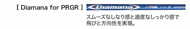 プロギア RSアイアン 三菱ケミカル ディアマナ シャフト