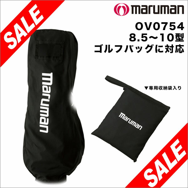 MARUMAN GOLF トラベルカバー OV0754