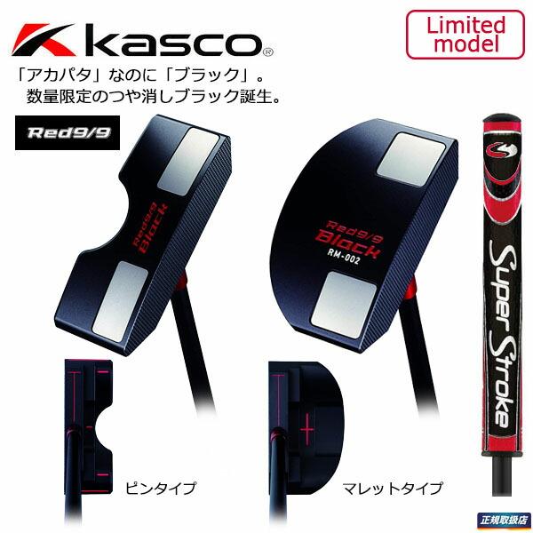 KASCO GOLF RED 99 BLACK PUTTER