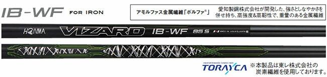 VIZARD IB-WF