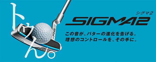 PING GOLF SIGMA 2 PUTTER