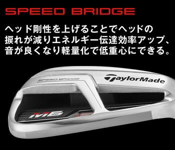 スピードブリッジ