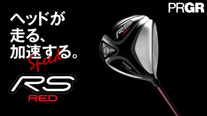 PRGR GOLF RS RED