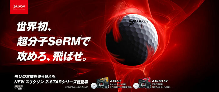 DUNLOP SRIXON GOLF 2019 Z-STAR SERIES