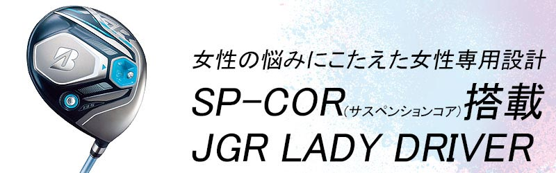 SP-COR搭載で高初速エリアを拡大!女性のためのやさしい飛び系 2019年モデル JGR LADY ドライバー