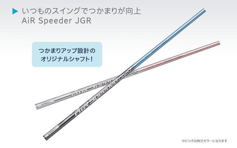 いつものスイングでつかまりが向上 AiR Speeder JGR シャフト