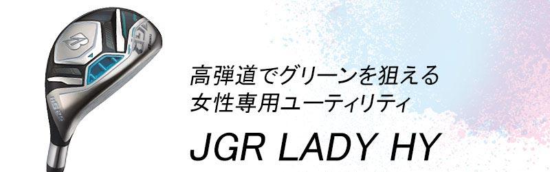 つかまえて狙える2019年モデルJGRユーティリティー