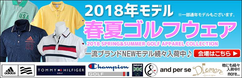2018年春夏モデル新作ウェア