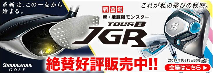 ブリヂストン TOUR B JGRシリーズ