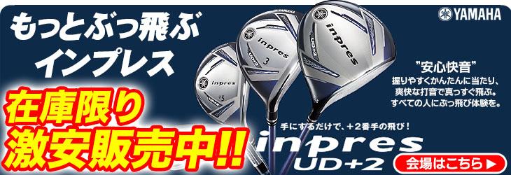 ヤマハ inpres UD+2 シリーズ