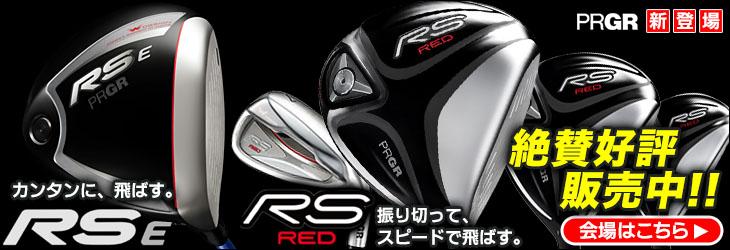 プロギア 2019年新RS REDシリーズ