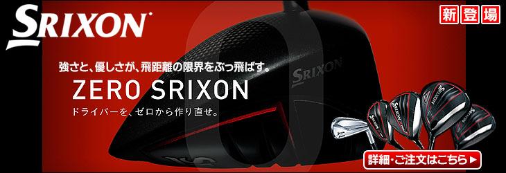スリクソン NEW Zシリーズ