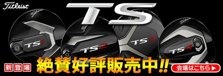 タイトリスト TSシリーズ一部モデル先行発売!