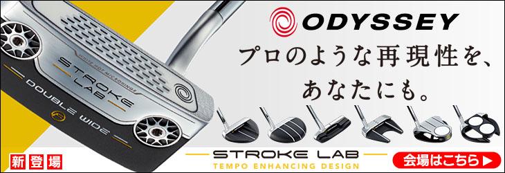 オデッセイ STROKE LABパター新登場!