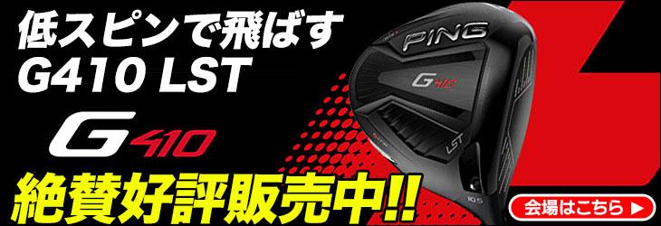 ピン G410 LSTドライバー 好評販売中!