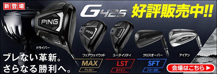 PING ピン G425シリーズ 好評販売中!