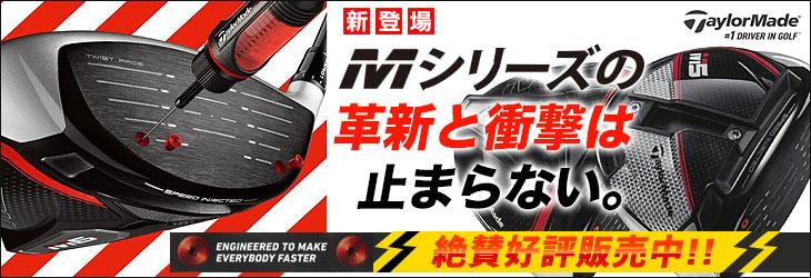 テーラーメイドM5・M6シリーズ先行予約開始!