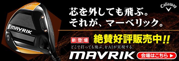 キャロウェイ MAVRIK 新登場!