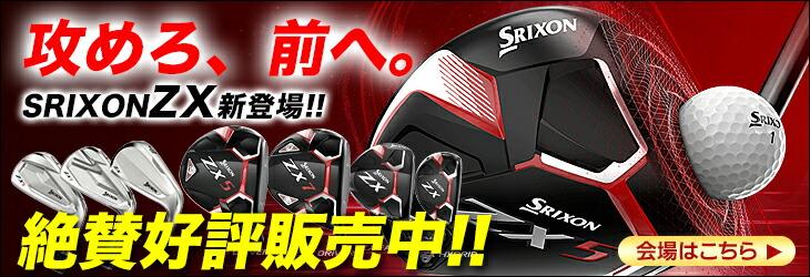 ダンロップ スリクソン ZXシリーズ 好評販売中!