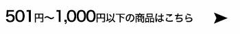 501円〜1000円