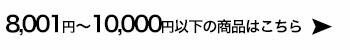 8001円〜10000円