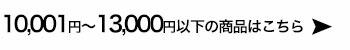 10001円〜13000円