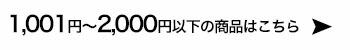 1001円〜2000円