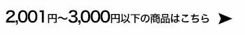 2001円〜3000円