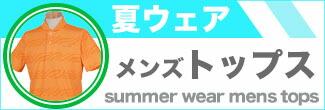 夏ウェアメンズ トップス