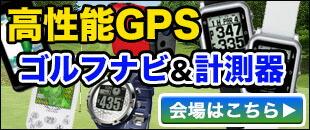 GPSナビ&レーザー