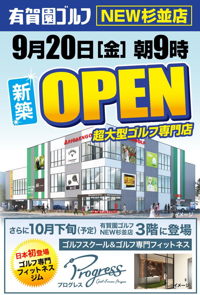 新橋TOKYO店OPEN