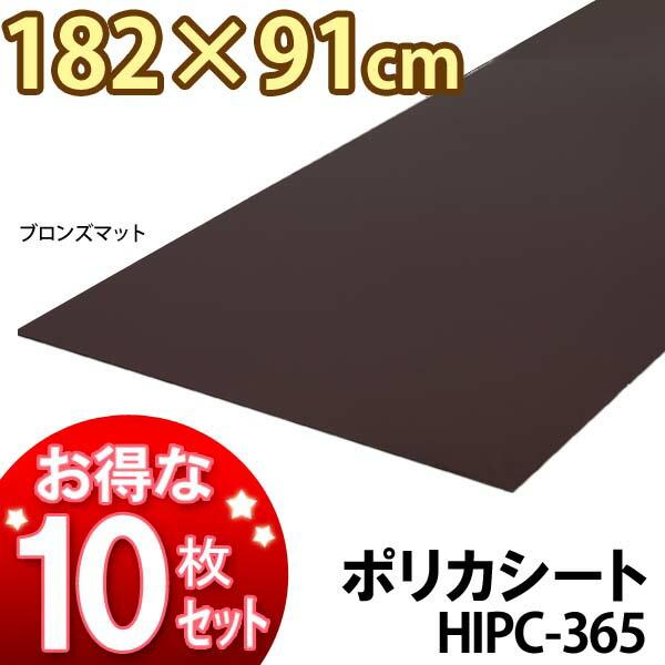 アイリスオーヤマ ☆お得な10枚セット☆ポリカシートHIPC-365ブロンズマット