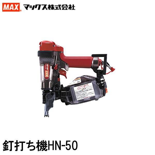 【送料無料】【マックス】釘打ち機HN-50【TC】